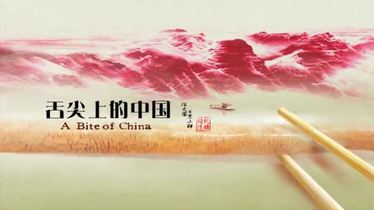 舌尖上的中国之五味的调和