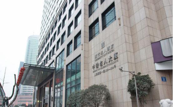 城市名人酒店集团.jpg